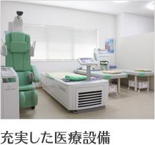 充実した医療設備